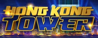 hong kong tower banner medium